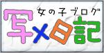 女の子写メ日記